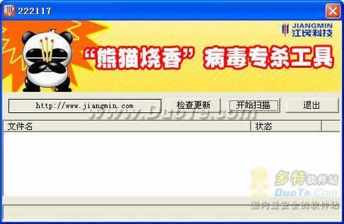 熊猫烧香病毒专杀合集下载