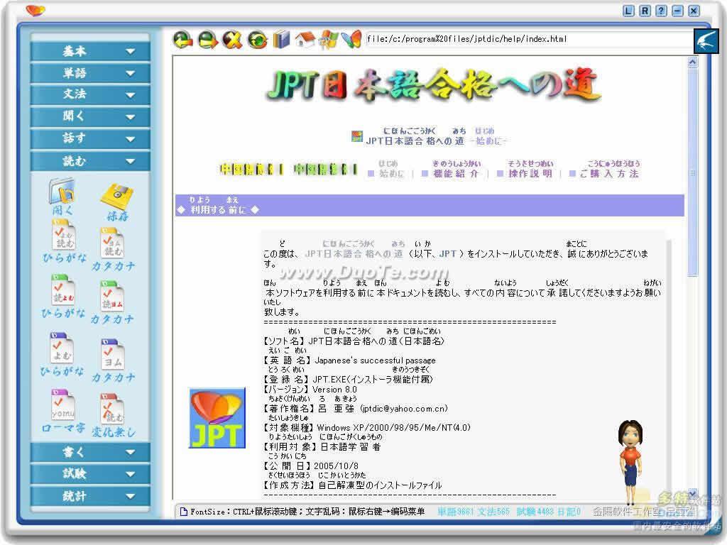 JPT日本语合格的道路下载