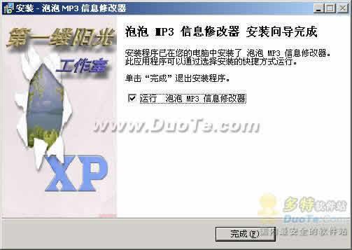 泡泡 MP3 信息修改器下载