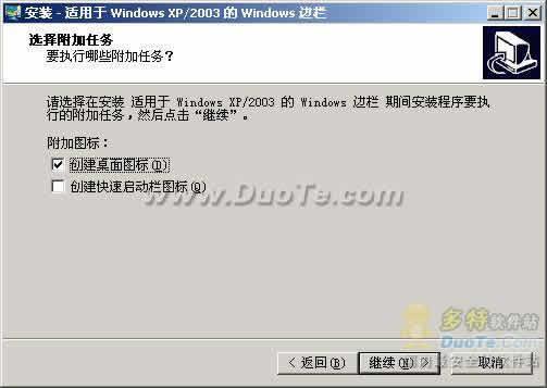 """适用于 Windows XP/2003 的""""Windows 边栏""""下载"""