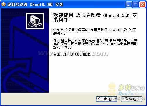 Ghost 虚拟启动盘下载