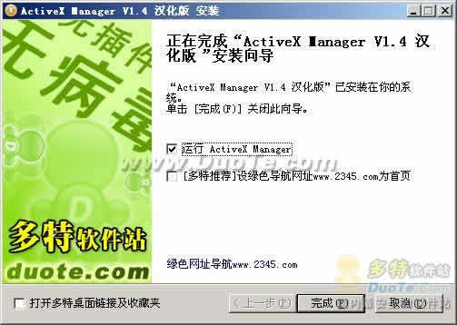 ActiveX Manager下载