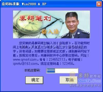秦码笔划输入法下载