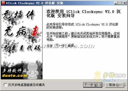 1Click Clocksync下载