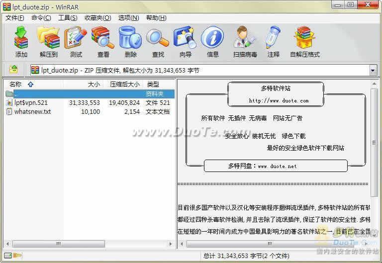PC-Cillin 病毒码 Beta下载