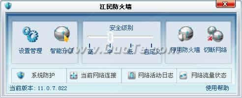 江民防火墻下載