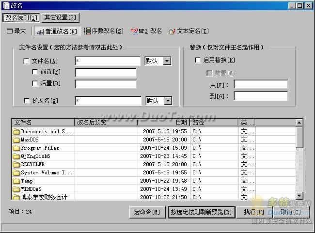 批量文件设置器下载