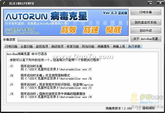 AutoRun病毒克星下载