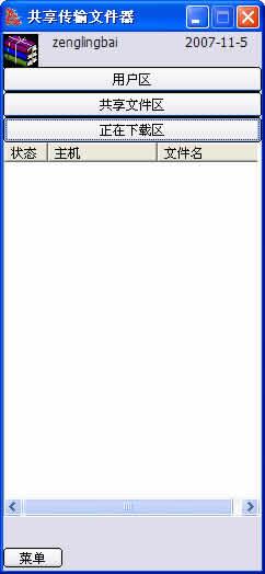 共享传输文件器下载