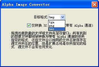 Alpha Image Convertor下载