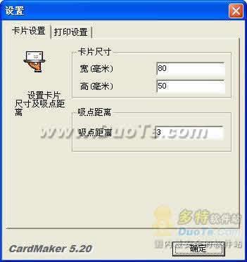 专业名片、卡片、胸牌制作系统(CardMaker)下载