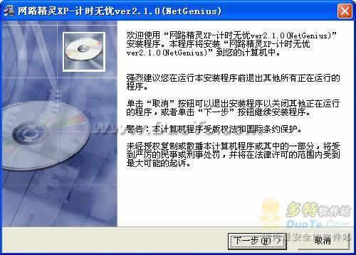 网路精灵XP--计时无忧下载