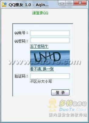 QQ搜友下载