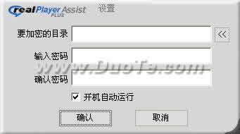 RealPlayer 广告拦截超级助手下载
