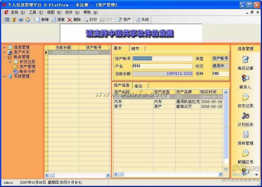个人信息管理平台 E-PlatForm下载