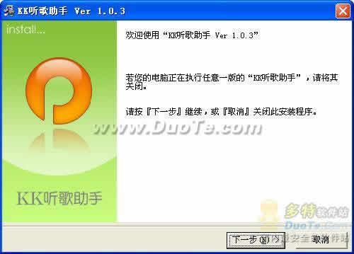酷客KK2008下载