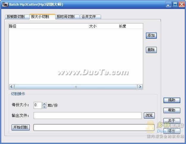 Batch Mp3Cutter下载