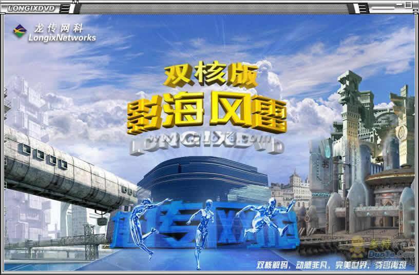 影海风雷(LongixDVD)2006双核版下载