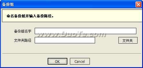 备份专家(BackupMaster)下载