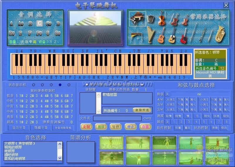 电子琴跳舞机下载