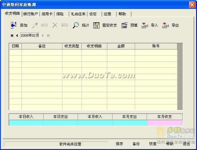 数码家庭账簿下载