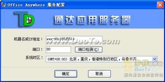 通达网络办公Office Anywhere 2008下载
