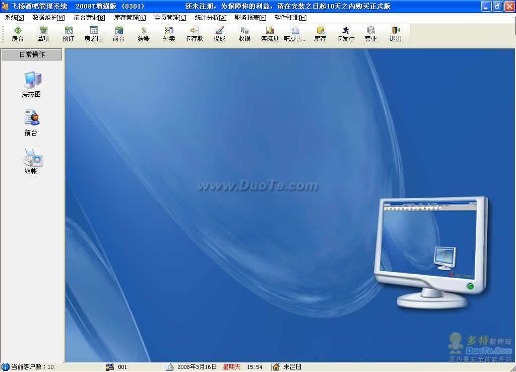 飞扬KTV管理系统下载