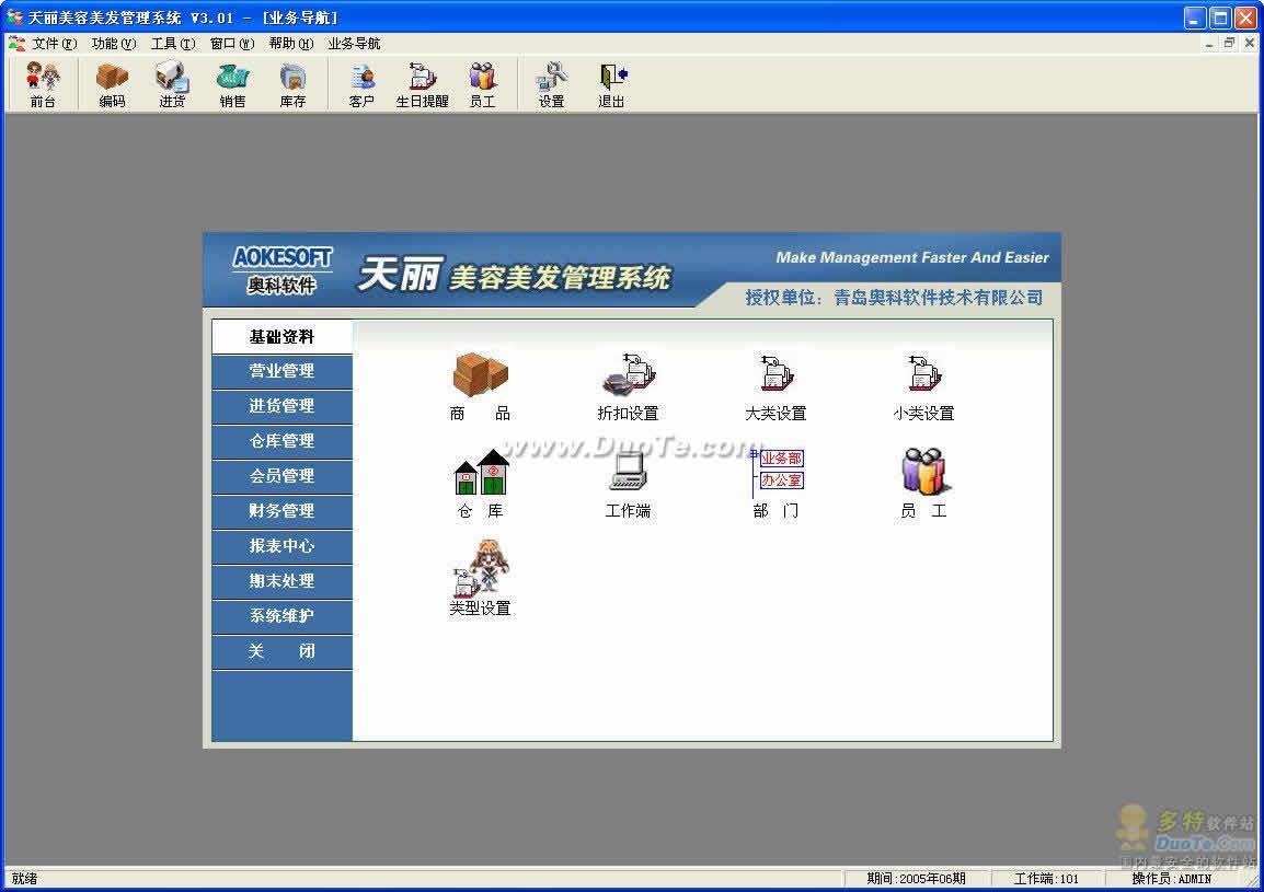 天丽美容美发管理软件下载
