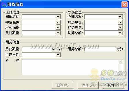 翠竹果园管理软件下载