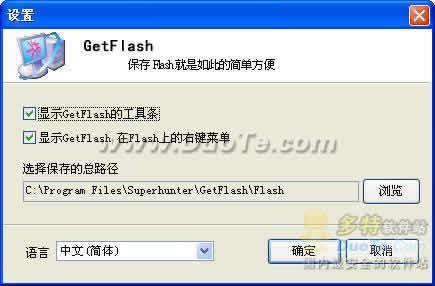 GetFlash下载