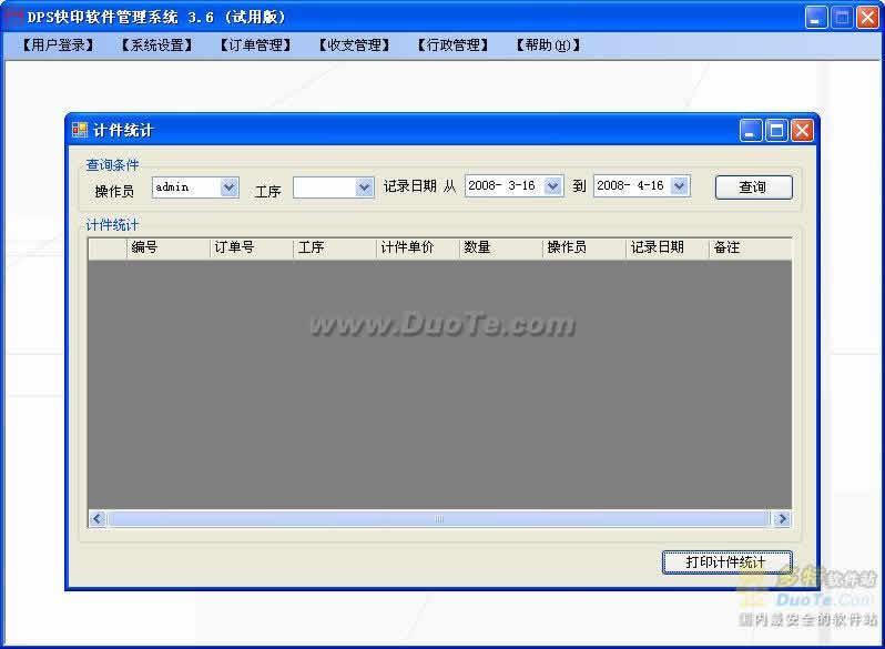DPS快印软件(普及版)下载