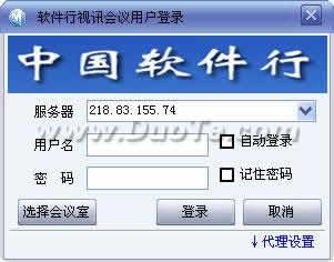 中国软件行在线视频会议下载