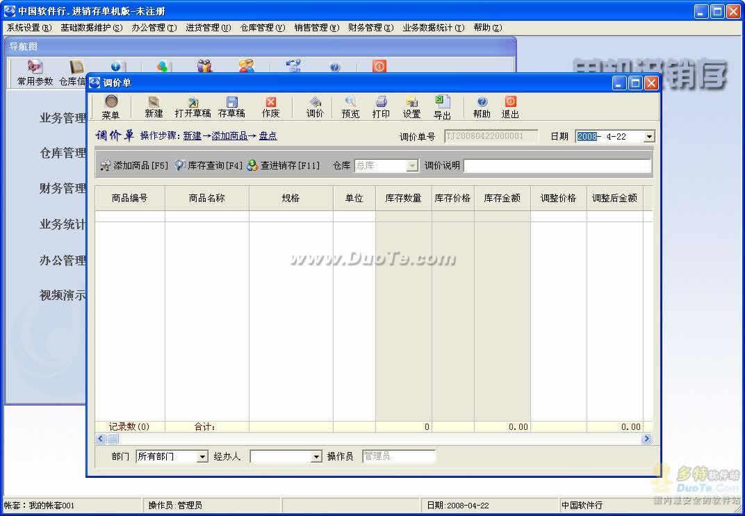 中国软件行进销存管理系统下载