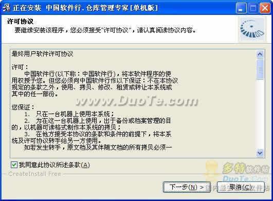 中国软件行仓库管理专家下载