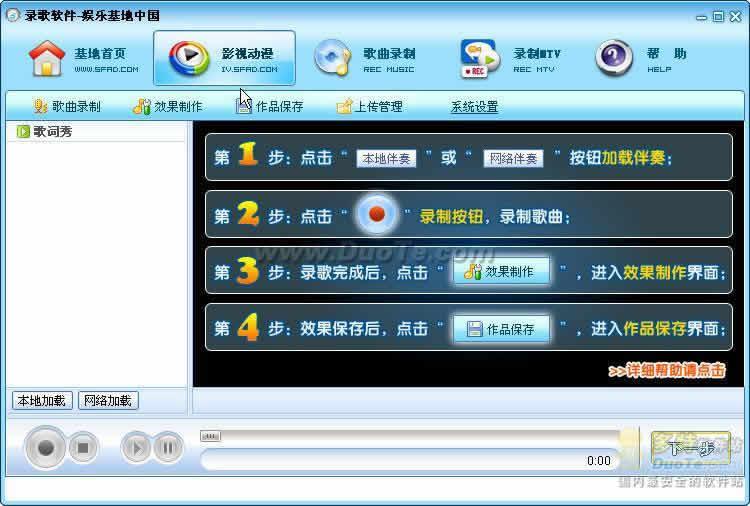 快乐豆录歌软件下载