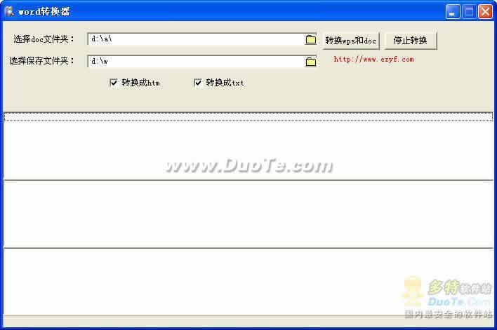 word文档转换器下载