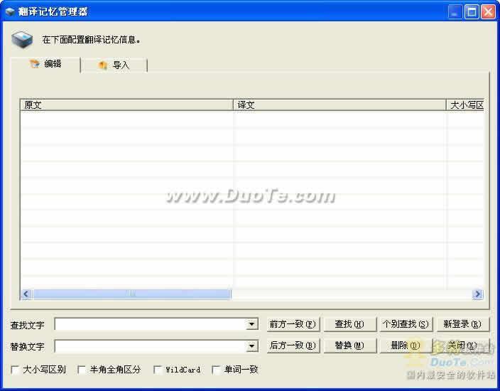 TransMgr(CAT)翻译辅助软件下载