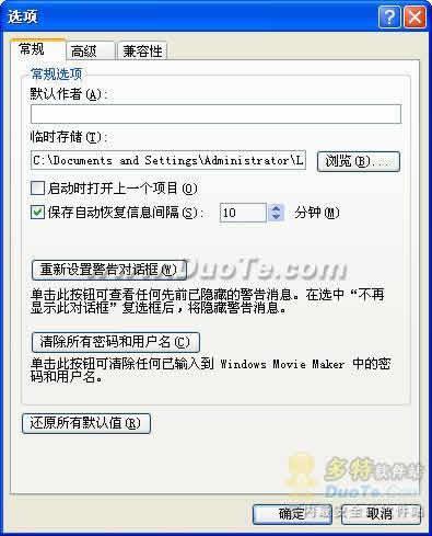 Windows Movie Maker (家庭电影制作)下载