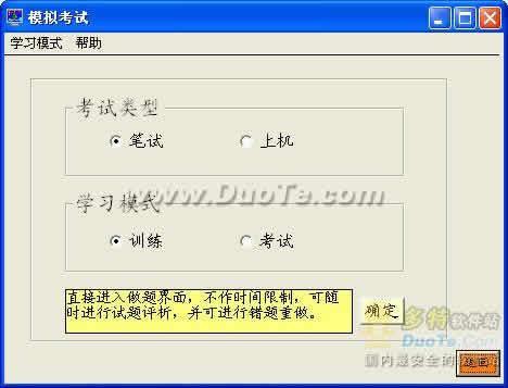 计算机等级考试训练模拟软件(三级网络技术)下载