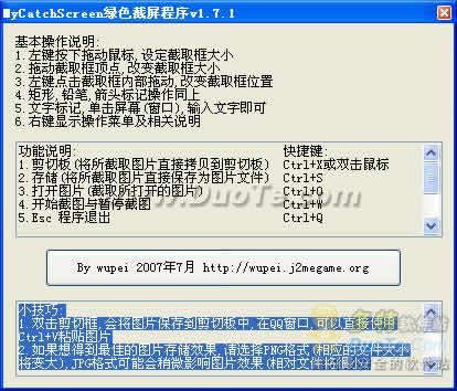 MyCatchScreen绿色截屏程序下载