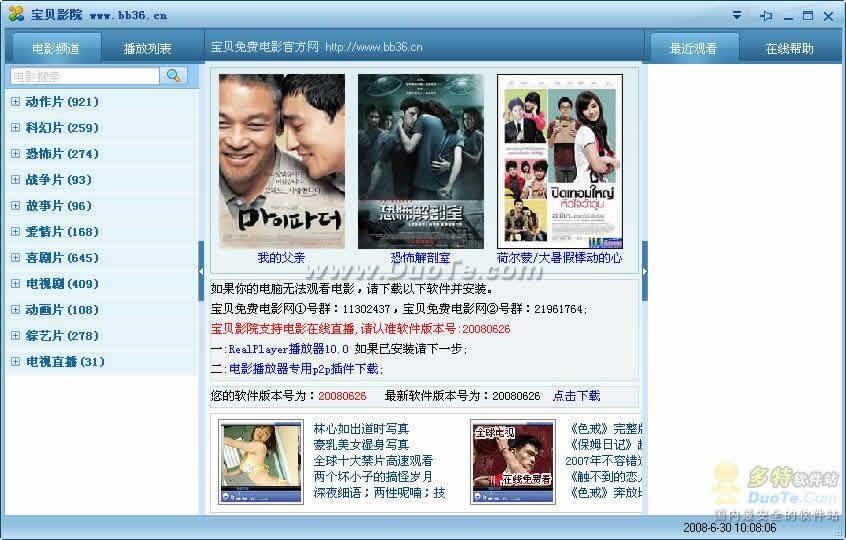 宝贝影院播放器 2008下载
