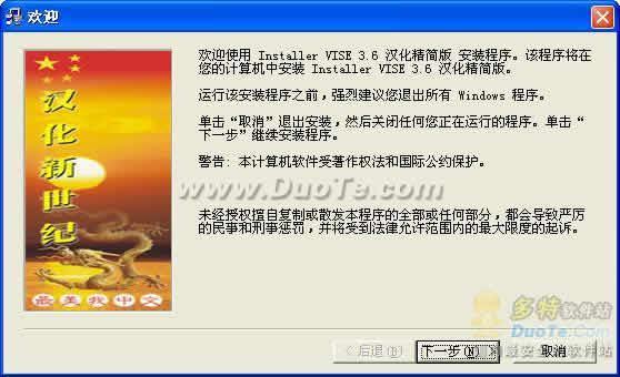 Installer VISE下载
