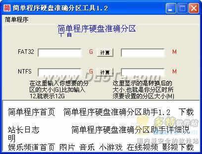 简单程序硬盘准确分区助手下载