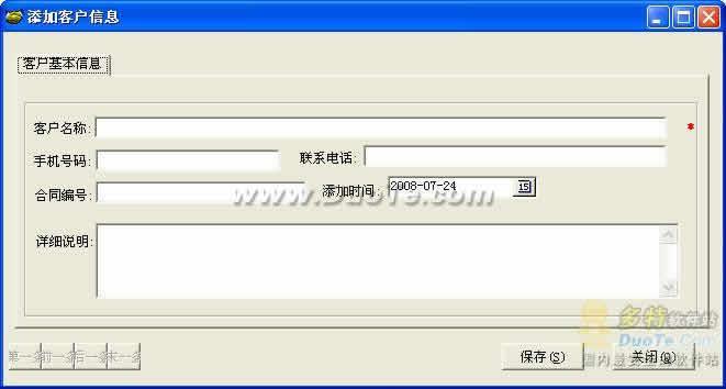 小巧客户管理软件下载