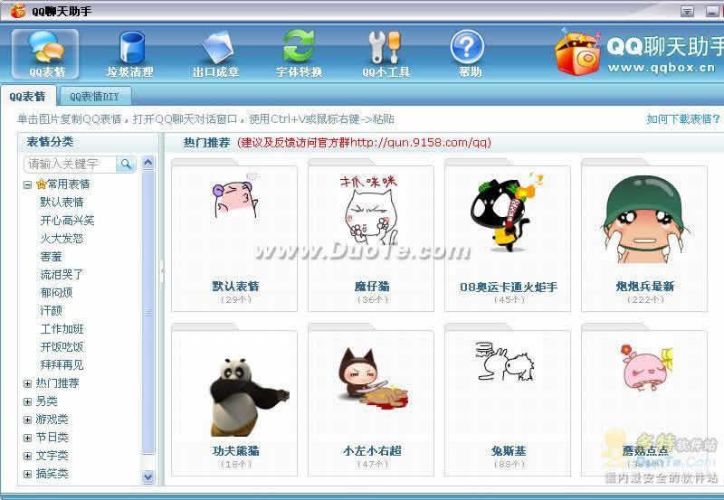 QQ聊天助手下载