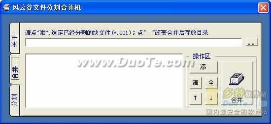 文件批量分割器下载