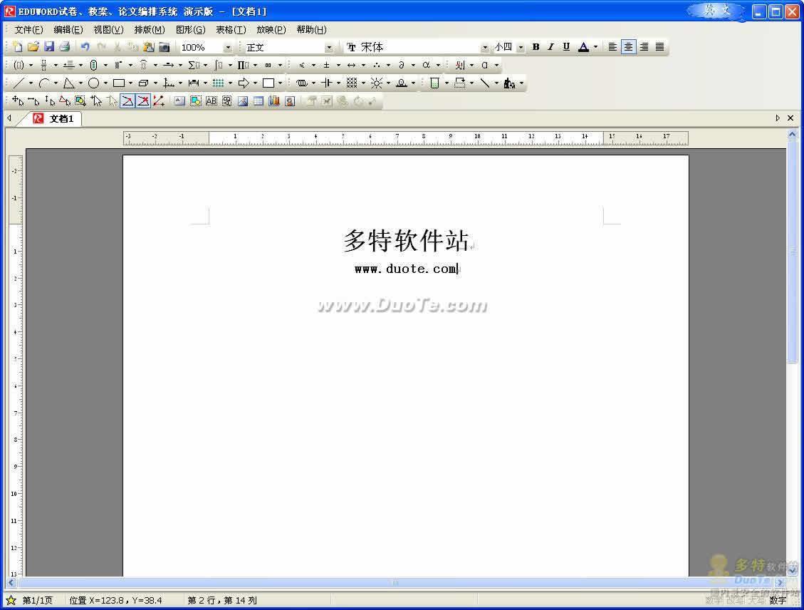 Eduword试卷、教案、论文公式编辑器下载