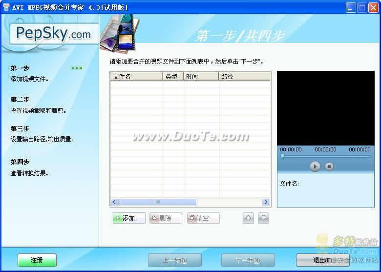 AVI MPEG视频合并专家下载