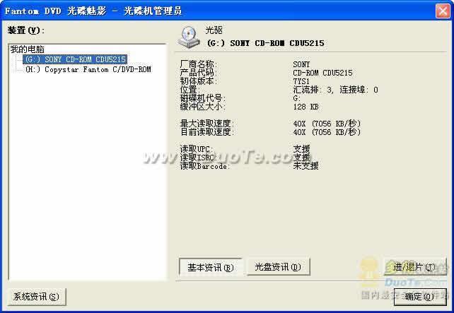 Fantom DVD(光碟魅影) Pro下载