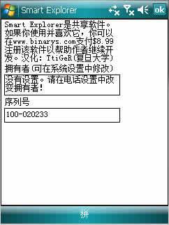 SmartExplorer简体中文版下载